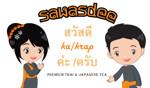 Lowongan sawasdee drink