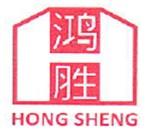 Lowongan PT Hong Sheng Indonesia
