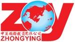 Lowongan PT Zhongying International Investment
