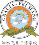 Lowongan Gracia Feisiang School