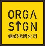 Lowongan ORGA SIGN