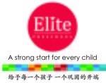 Tadika Elite Sdn Bhd