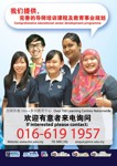 Kindergarten / Primary Daycare Tuition Teacher (Part / Full Time)