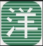 GENERAL ADMIN CLERK (普通行政书记 * 数位) Chinese Speaking