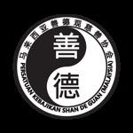 Persatuan Kebajikan Shan De Guan (Malaysia)