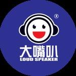 Ottotree Entertainment Sdn Bhd (Loudspeaker) job vacancy