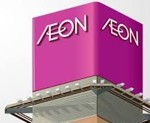 Assistant Car Park Supervisor - AEON Cheras Selatan Shopping Centre